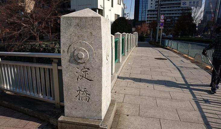 03 淀橋