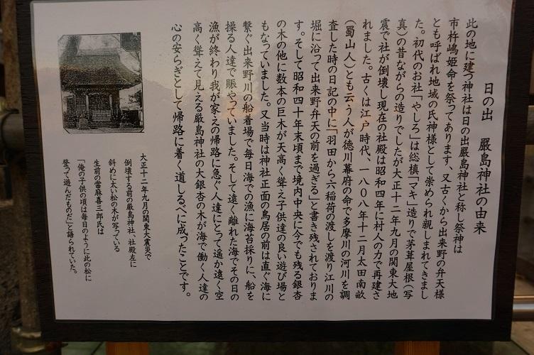 11 出来野厳島神社