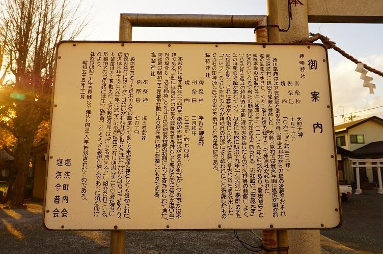 02 塩浜神明神社