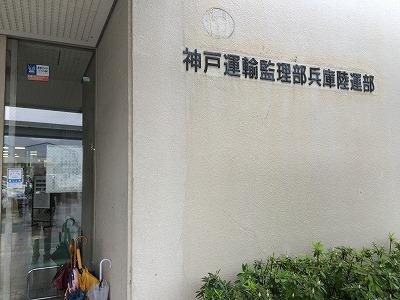 in神戸♪
