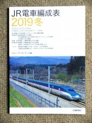 JR電車編成表2019冬