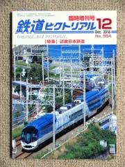 鉄道ピクトリアル・近鉄特集号