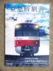 京浜急行電鉄12月8日改正号