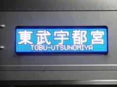 側面LED表示(行先)