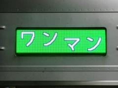側面LED表示(ワンマン)