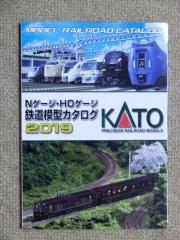 KATOカタログ2019