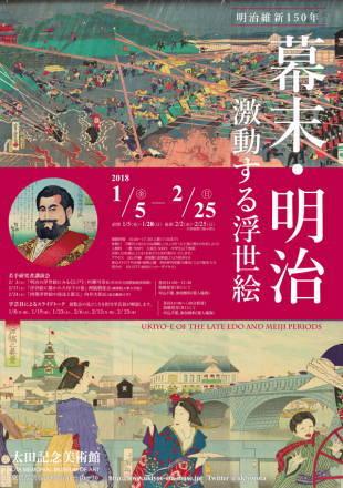 太田記念美術館20180107