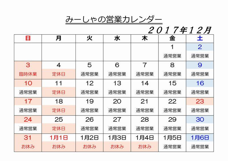 営業カレンダー 201712