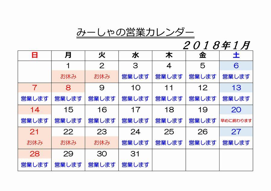営業カレンダー 201801
