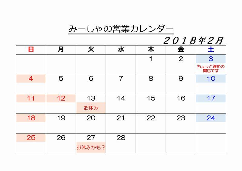 営業カレンダー 201802