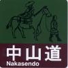 20101105_中山道ロゴ
