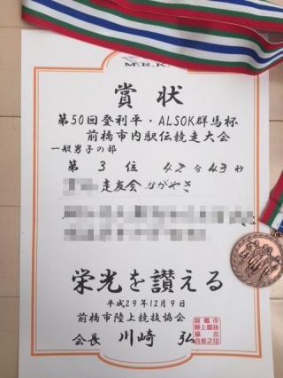 171209前橋市内駅伝賞状とメダル