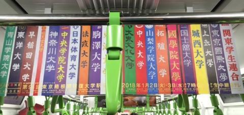 171231箱根駅伝襷