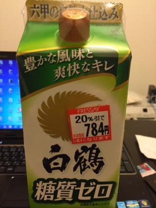 180123kai日本酒