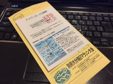 180124別大ナンバーカード引換券