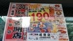 激安!酎ハイ、サワー190円!だって
