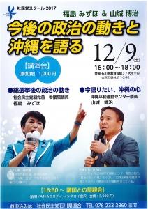 社民党石川県連合社民党スクール2017