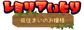 sp_logo_remikari.png