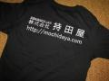20171208持田屋Tシャツ