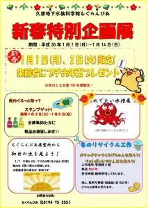 新春特別企画展