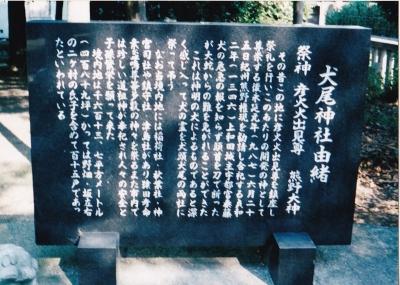 岡崎市 犬尾神社1