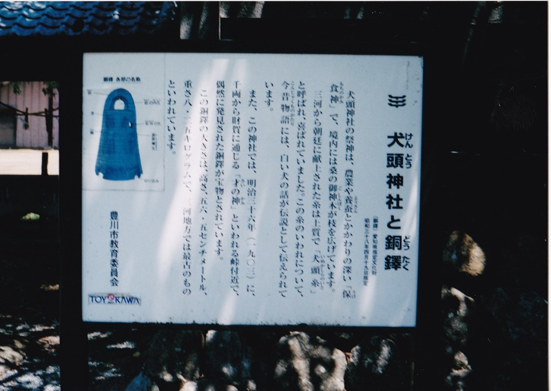 豊川市 犬頭神社2