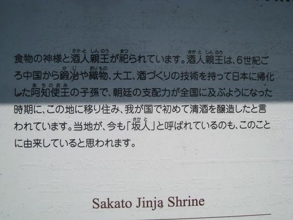 酒人神社3