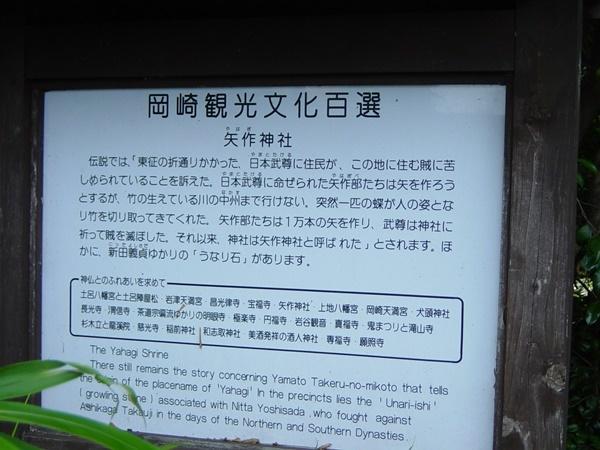矢作神社③