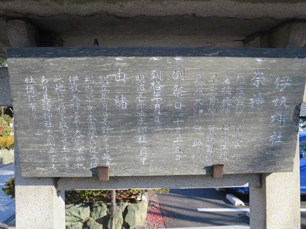 伊奴神社⑥