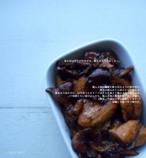 torimaitake18-1018.jpg