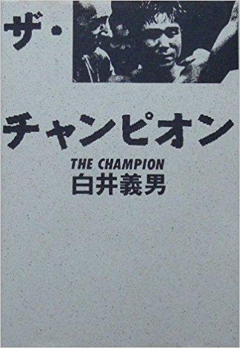 ザ・チャンピオン 白井義男:著