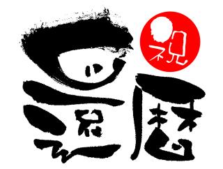 還暦祝い(ぬま田)~金魚~都一