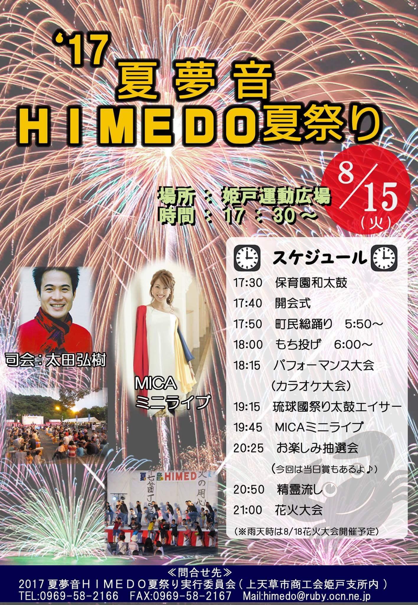 松橋の花火長いこと(^_^;)