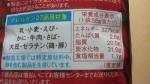 コイケヤ(湖池屋)「カラムー超 濃厚ビーフ煮込みXO醤仕立て」