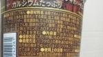 日清食品「カップヌードル リッチ 松茸薫る濃厚きのこクリーム」