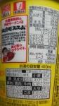 日清食品「AKIBAヌードル 肉汁麺ススム監修 肉汁麺」