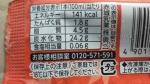 赤城乳業「ガリガリ君リッチ 温泉まんじゅう味」