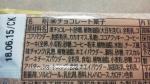 有楽製菓(ユーラク)「ブラックサンダーティラミス」
