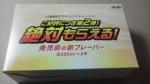 アサヒ「もぎたて期間限定 宮崎産日向夏」