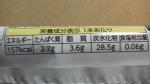 井村屋「ぷっちょアイスバーグレープ」