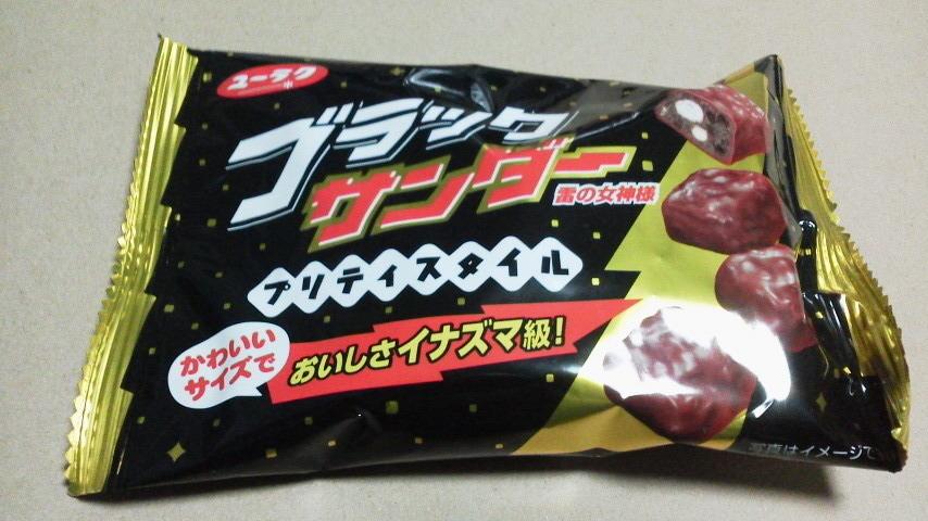 有楽製菓(ユーラク)「ブラックサンダー プリティスタイル」