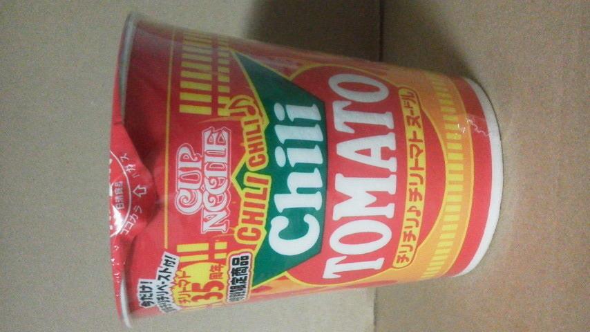 日清食品「カップヌードル チリチリ♪チリトマトヌードル」