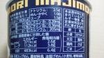 東洋水産「マルちゃん本気盛 濃厚豚骨魚介