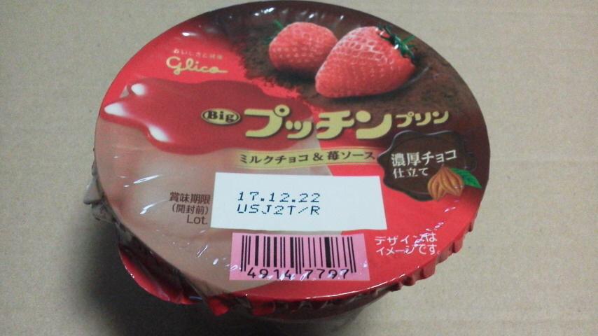 グリコ「Bigプッチンプリン ミルクチョコ&苺ソース」