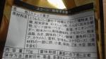 コイケヤ(湖池屋)「スゴーン 和牛すき焼き」