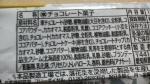 有楽製菓(ユーラク)「ブラックサンダー 大人のプレミアム」