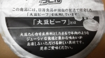 日清食品「日清のどん兵衛 旨辛ユッケジャン風うどん」
