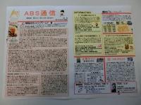 ABS通信VOL90