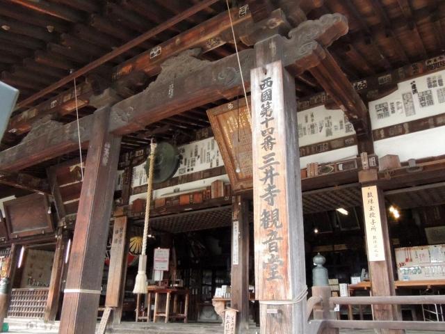 N9567第十四番三井寺