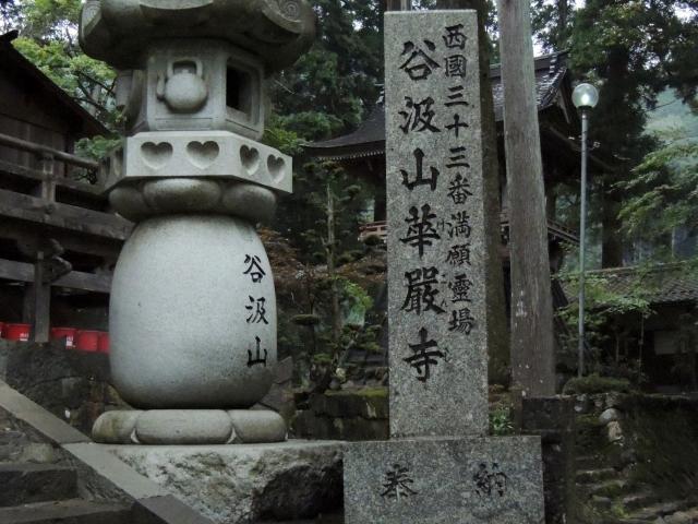 N9681第三十三番華厳寺